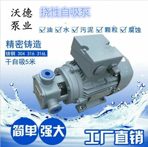 RXB系列挠性泵 干吸泵 偏心离心泵 废油废水泵